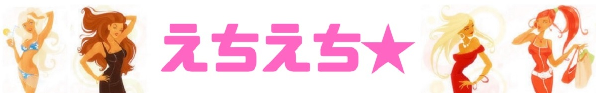 えちえち☆アダルト大好き情報局