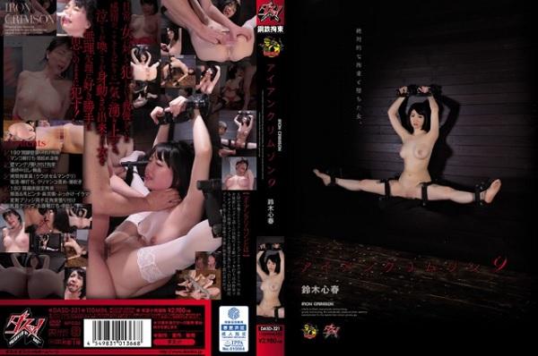 軟体美少女の鈴木心春が大開脚ポーズで拘束連続中出しやハードな責めに遭う