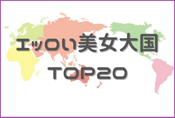 【美女大国】美人が多い国ランキングTOP20をエロ画像で決定!